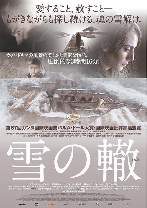 カッパドキア舞台の映画、日本公開!