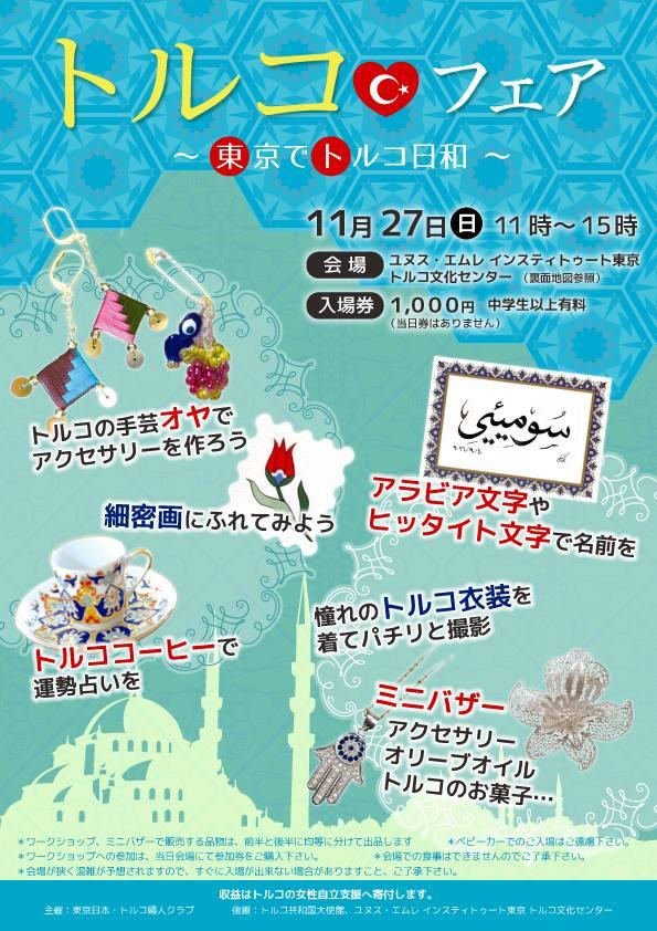 11月27日トルコ・フェア(東京日本・トルコ婦人クラブ)