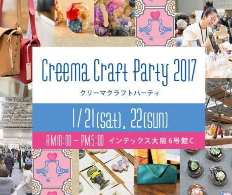 【Creema Craft Party 2017/大阪】~いよいよ明日開催!〜