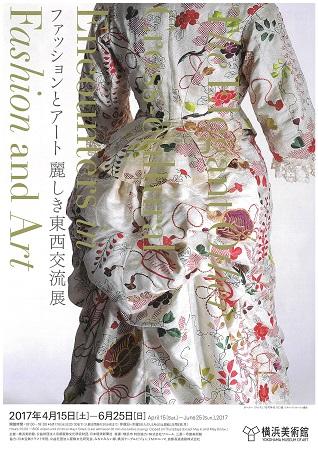 展覧会「ファッションとアート 麗しき東西交流」@横浜美術館