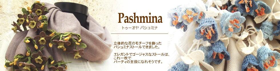 パシュミナ 立体花のストール